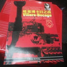 维莱博卡日之战( 党卫军装甲王牌魏特曼的巅峰战斗 )