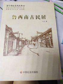 济宁历史文化丛书58鲁西南古民居