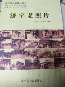 济宁历史文化丛书63济宁老照片
