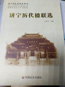 济宁历史文化丛书55济宁历代楹联选