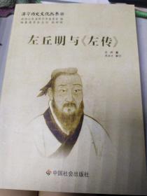 济宁历史文化丛书49 左丘明与《左传》