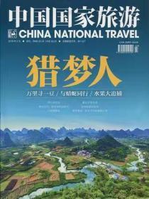 中国国家旅游杂志2019年3月总第91期 猎梦人/万里寻一豆/与蜻蜓同