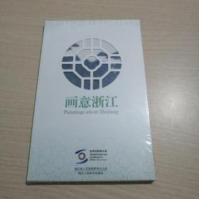 美丽浙江 2016 G20 :画意浙江 (明信片,一盒 )全新未开封