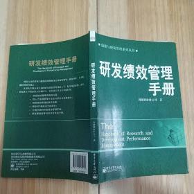 研发绩效管理手册