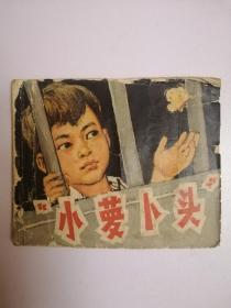 老版连环画:小萝卜头(1965年1版2印)
