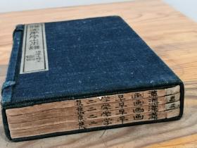 明治13年 木版套印《汉画早学第二集山水谱》一函4册全