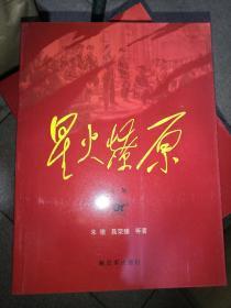 星火燎原全集  全20册   中国人民解放军出版社