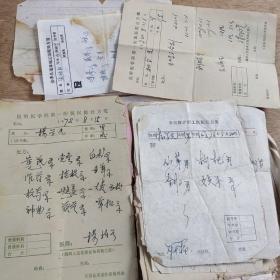 六七十年代一个人的处方单,病假条,国内挂号邮政收据,车票,旅社收据,等150张