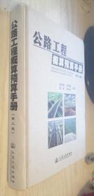 公路工程概预算手册(第2版)第二版 沈其明