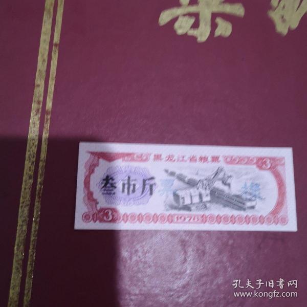黑龙江1970年粮票3斤样票