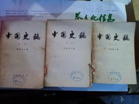 中国史稿(全三册)