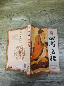 四书五经 全彩精华版
