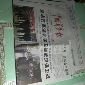 中国青年报2020年3月11日