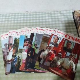 中国报道(英文版)1977年1-12全(缺2.8两册)