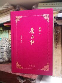 董桥经典旧日红红色布面精装中华书局限量珍藏毛边本未裁带藏书票