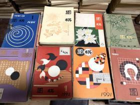 《围棋》月刊共100册,1962年(1~12)12册全,1963年6~12,1978年5,1982年4~12,1984年7、9、10,1985年7~10,1986年8~12,1989年1~11,1990年12册全,1991年12册全,1992年12册全,1993年12册全 量多 品好,包邮