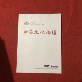 中华文化论坛2019年第6期
