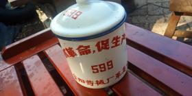 安阳药械厂 革委会 1969年 茶缸子 【抓革命 促生产】品好 近全新