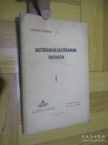 SASTERAWAN-SASTERAWAN INDONESIA (I)  【1953年】  小16开
