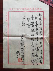 民国黄耀苍毛笔信札一通一页