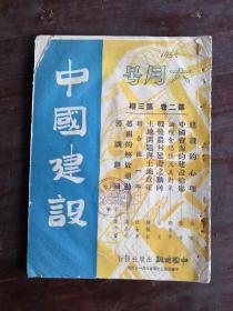 中国建设 第二卷 第三期 六月号 民国35年 包邮挂刷