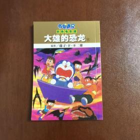 哆啦A梦彩色电影版 大雄的恐龙 下