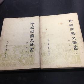 中国经济史论丛(上下)