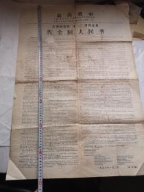 最高指示 湖南零陵十三真相告全国人民(1968年大版77*54厘米)对开海报