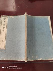 大正四年(1915年)日文原版线装《中等修身书》卷一