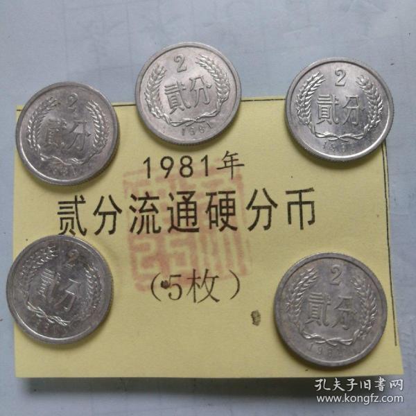 《1981年贰分流通硬分币》5枚合售