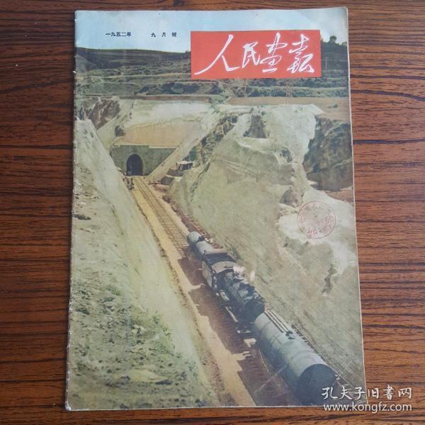 人民画报 1952 9