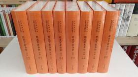 经史百家杂钞(8册) 一版一印,原箱未拆封