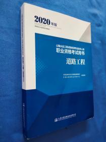 公路水运工程试验检测专业技术人员职业资格考试用书 道路工程 2020年版