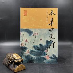 香港中文大学版  关培生、江润祥 编著 《本草研究入门》(锁线胶订)