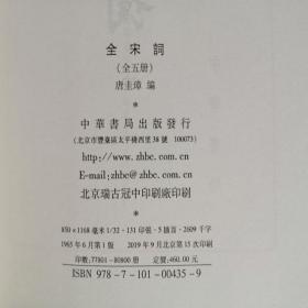 全宋词中华书局正版繁体竖排全5册32开精装文学图书中国古诗词