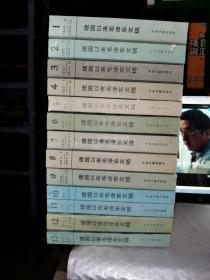 建国以来毛泽东文稿(1-13册)第一至第十三册