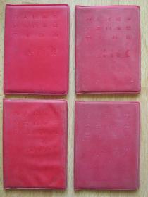 老三篇《为人民服务、纪念白求恩、愚公移山》红宝书 1967年广东省军区政治部
