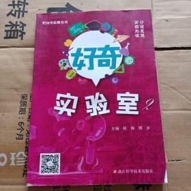 杭州市科普丛书:好奇实验室(2)
