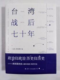 台湾战后七十年
