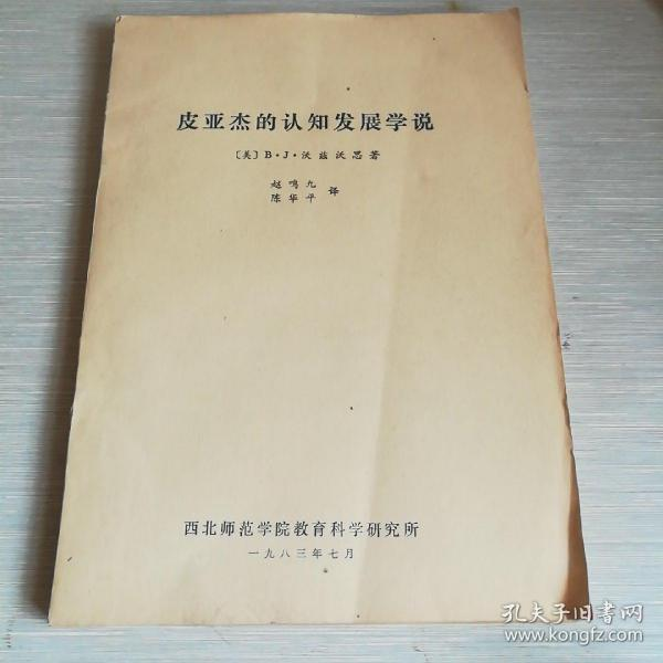 皮亚杰的认知发展学说(油印本,附西北师范大学教授赵鸣九信扎一封)