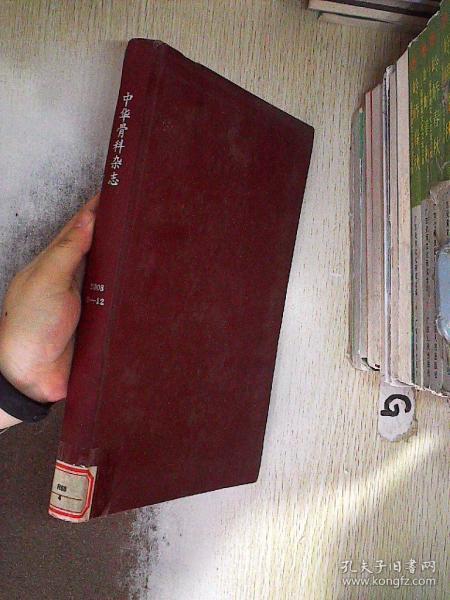 中华骨科杂志 2008 9-12期合订本