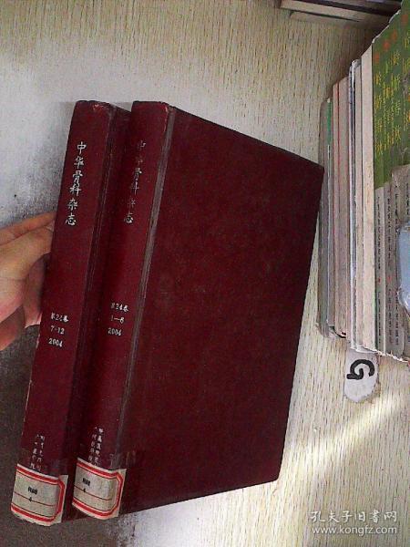 中华骨科杂志 2004 1-6 7-12期合订本