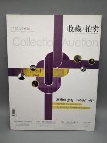 收藏/拍卖2013年第六期 6 总第106期