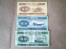 第二套人民币《壹分、贰分、伍分》(三枚一套)