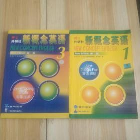 新概念英语 新版:1,3 【2册合售】