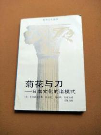 菊花与刀-日本文化的诸模式