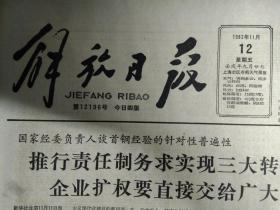 1982年11月12《解放日报》