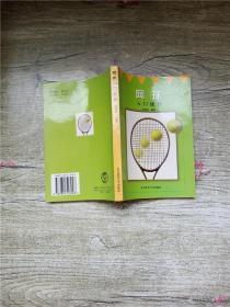 网球入门捷径【扉页有笔迹】