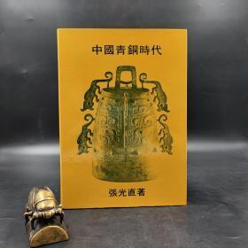 香港中文大学版  张光直《中国青铜时代》(16开精装)