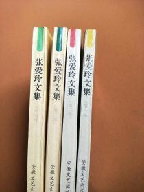 张爱玲文集1一4册